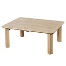 【藝匠】雲杉長方形折合桌 矮桌 實木 和室桌 休閒桌