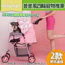 【 培菓平價寵物網 】IBIYAYA 依比呀呀《普普風》FS1510寵物四輪推車
