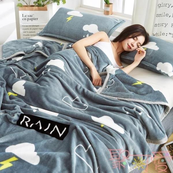 珊瑚毛毯子辦公午睡小被子加厚保暖寢室單人【聚可愛】