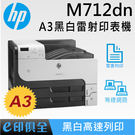 M712dn 促銷 HP A3黑白雙面雷...