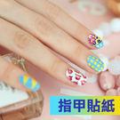 DIY韓式繽紛3D指甲貼(XF1140~...