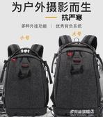 攝影背包-專業佳能尼康單反相機包雙肩攝影包大容量防水防盜多功能背包索尼 多麗絲 YYS