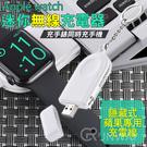 2合1 迷你磁吸無線充電器 iwatch 蘋果手錶 無線充 隨身充電器 小巧便攜 鑰匙圈 磁力充電座