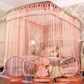 新款三開門u型支架家用雙人伸縮蚊帳單人雙人床·樂享生活館liv