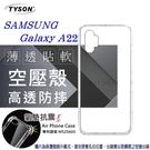 【愛瘋潮】Samsung Galaxy A22 5G 高透空壓殼 防摔殼 氣墊殼 軟殼 手機殼 空壓殼 保護殼 保護套
