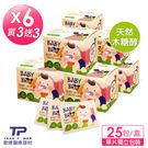 限時優惠►買三送三【勤達】韓國貝齒樂Baby Bro 嬰兒潔牙巾-無菌-單片包裝-韓國製-25包/盒  x 6盒