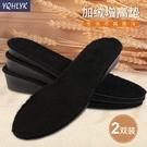 保暖網紅內增高鞋墊黑色男女馬丁靴冬加厚羊毛絨棉鞋墊吸汗防臭 小山好物