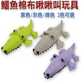 ★台北旺旺★鱷魚棉布啾啾叫玩具紫色灰色綠色3 色可選VW