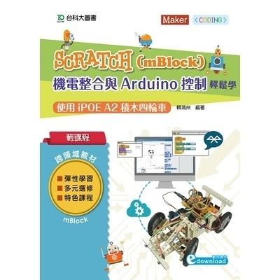 輕課程Scratch(mBlock)機電整合與Arduino控制輕鬆學(使用iPOE A2積木四輪車)