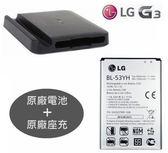 LG G3【原廠配件包】D855 D850【原廠電池+原廠座充】BC-4300+BL-53YH 送電池保護盒