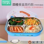 兒童餐盒不銹鋼分格餐具分隔餐盤便當盒防燙漏帶蓋【淘夢屋】