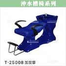 友寶 T-25008 洗頭沖水槽椅-加按摩[72557]美髮沙龍開業設備
