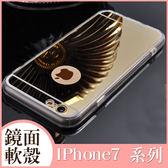蘋果 IPhone7 4.7吋 Plus 5.5吋 鏡面 電鍍 軟殼 保護殼 手機殼 手機軟殼 自拍殼