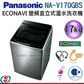 【信源】)17公斤【Panasonic 國際牌】ECONAVI 變頻直立式溫水洗衣機(不鏽鋼外殼) NA-V170GBS / NA-V170GBS-S