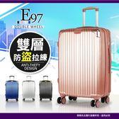 E97 行李箱 魔術掛勾防撞護角旅行箱 TSA鎖商務箱 28吋