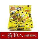 新一代POPO啵啵鴨點心麵1箱(30入) 小鴨麵 網路暢銷點心麵