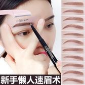 絲畢麗眉卡眉筆 一字眉毛畫眉卡懶人刮修眉刀畫眉神器套裝初學者-Ifashion