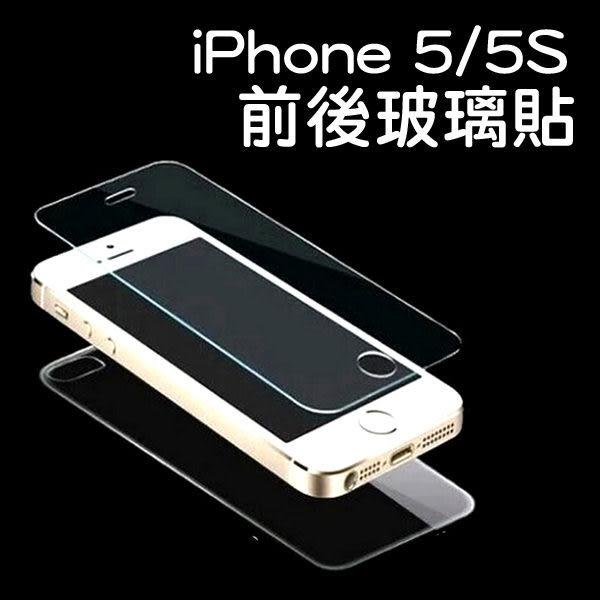 蘋果 iphone 5/5S 4S S3 S4 S5 紅米 LG G pro 2 G2 V10 V20 高硬度 強化 保護貼 鋼膜 玻璃貼 正 反面 BOXOPEN