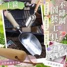 不鏽鋼園藝工具 土鏟 防鏽耐腐蝕 栽種鬆土工具 植物工具 種花工具【BE0123】《約翰家庭百貨