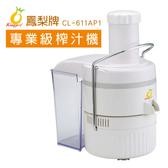 鳳梨牌蔬果榨汁機 CL-611AP(CL-003AP1取代機種)