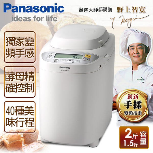 【國際牌Panasonic】微電腦全自動製麵包機 SD-BMT2000T