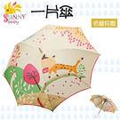 一片傘-老鼠見貓...