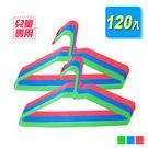 兒童防滑衣架-120入(顏色隨機出貨)...