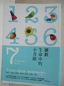 【書寶二手書T6/翻譯小說_C2S】細數生命中的小奇蹟_顏湘如