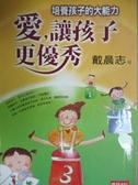 【書寶二手書T7/親子_GGV】愛,讓孩子更優秀_戴晨志