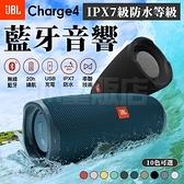 藍芽音響 藍芽喇叭 國際保固一年 無線 藍芽音箱 JBL Charge 4 防水 隨身 攜帶式 重低音