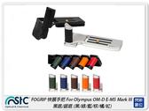 STC FOGRIP 快展手把 For Olympus OM-D EM5 Mark III(M3,公司貨)