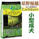 ◆MIX米克斯◆已折價300元 美國Earthborn原野優越《小型成犬 14磅》WDJ推薦六星級天然糧