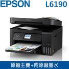 【免運費-限量】EPSON L6190 商用高速網路 WiFi傳真 原廠連續供墨 複合機