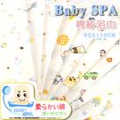 【衣襪酷】Baby SPA 紗布巾/棉紗浴巾/小浴巾 100%棉