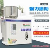 灌裝機 全自動粉末分裝機 顆粒面粉粉咖啡調料枸杞定量分裝機 灌裝機JD 雙十二