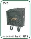 【南洋風休閒傢俱】戶外郵箱系列-鋁合金信箱 (93-7 M2100R)
