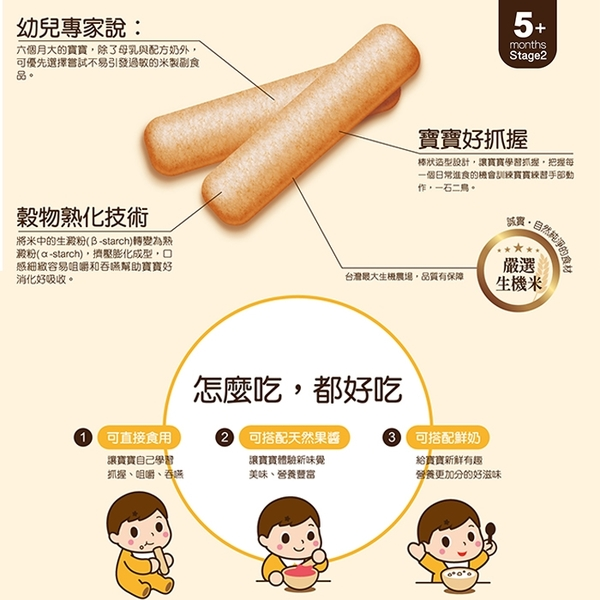 米大師 寶寶果然棒棒 (5m+) 糙棒棒/14入 青蘋果、蘿蔔、糙米 mastermi 副食品 6099