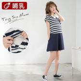 *桐心媽咪.孕婦裝*【CC0278】青春俏皮.水手服條紋哺乳裙-深藍