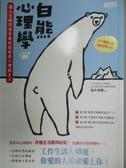 【書寶二手書T8/心理_LDI】白熊心理學_植木理惠