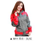 【東門城】M2R M11 (灰紅) 兩件式雨衣 雨衣套裝
