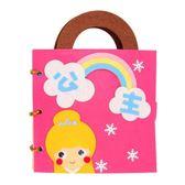 小公主的一天自制繪本故事兒童手工diy 制作材料包幼兒園禮物【小梨雜貨鋪】