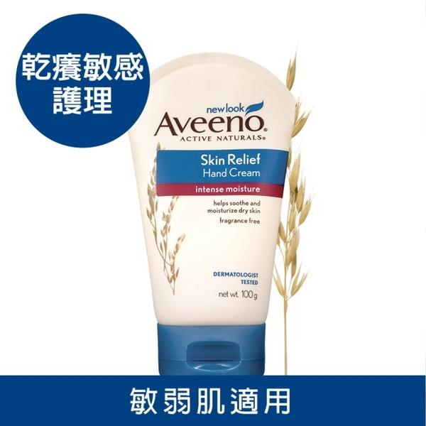 艾惟諾燕麥高效舒緩護手霜100g【保濕補水】