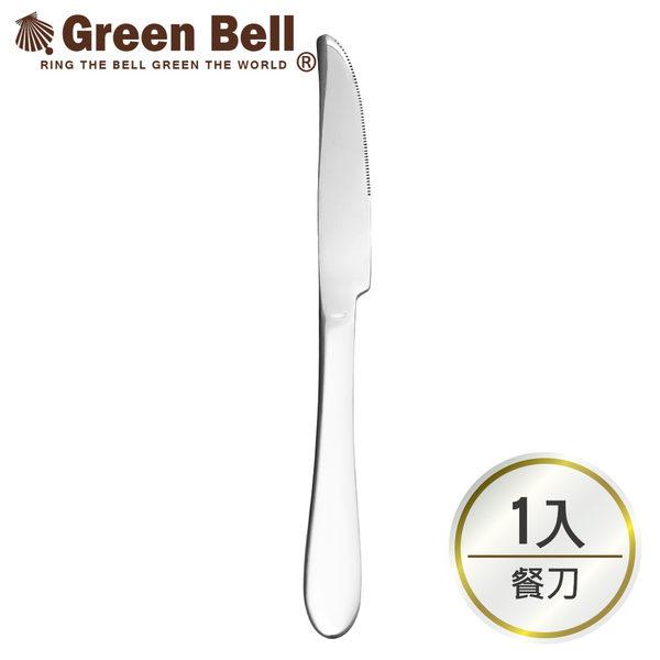【GREEN BELL綠貝】304不鏽鋼餐具餐刀1入/牛排刀/西餐刀/刀子
