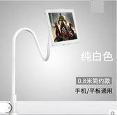 手機懶人支架伸縮架平板iPad電腦支架