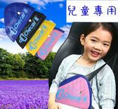 兒童安全帶固定器/安全帶調節器/兒童用三角安全帶/定套夾安全帶固定器 顏色隨機《4G手機》