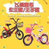 兒童腳踏車 飛鴿兒童自行車3-6-9歲小女孩童車公主車16/14/18寸男孩寶寶單車jy【滿一元免運】