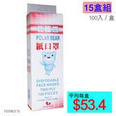 【醫康生活家】北極熊紙口罩 100入/盒-15盒組