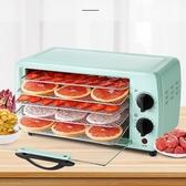 乾果機乾果機食物烘乾機食品家用果蔬小型水果茶寵物零食脫水風乾機-凡屋FC