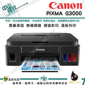 Canon PIXMA G3000 原廠大供墨無線複合機 原廠保固