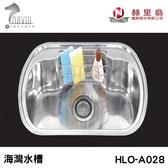 《赫里翁》HLO-A052 海灣水槽 MIT歐化不銹鋼 廚房水槽